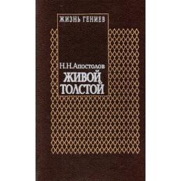 Живой Толстой: Жизнь Л.Н.Толстого в воспоминаниях и переписке