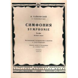 Симфония Ми-бемоль мажор. Голоса