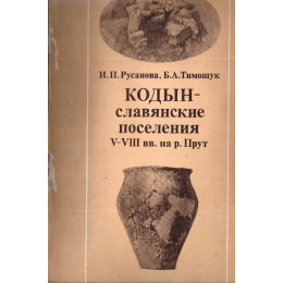 Кодын-славянские поселения V-VIII вв. на р.Прут