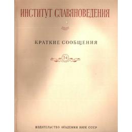 Институт славяноведения. Краткие сообщения 24