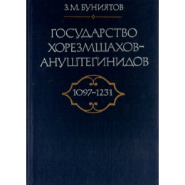 Государство Хорезмшахов-Ануштегинидов. 1097-1231