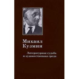 Михаил Кузмин. Литературная судьба и художественная среда