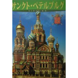 Санкт-Петербург. История и архитектура (на япон.яз.)