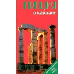 Греция в кармане
