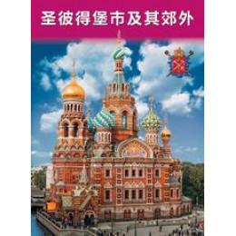 Санкт-Петербург и пригороды (на кит.яз.)