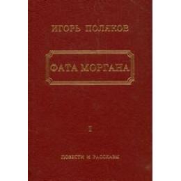 Фата Моргана (том 1)