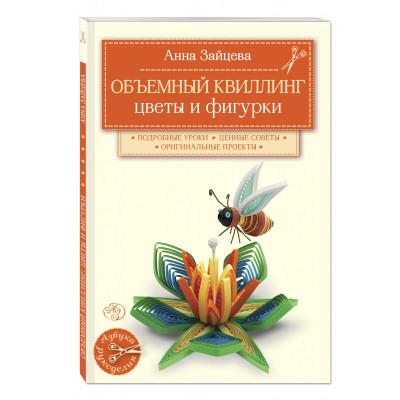 Объемный квиллинг. Цветы и фигурки животных