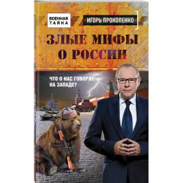 Злые мифы о России. Что о нас говорят