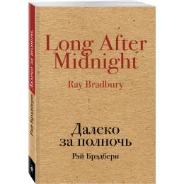 Далеко за полночь